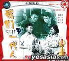 革命教育片 我們是一代人 (VCD) (中國版)
