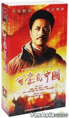 Ke Ai De Zhong Guo (2019) (DVD) (Ep. 1-39) (End) (China Version)