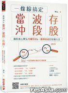 Yi Tiao Xian Gao Ding Dang Chong , Bo Duan , Cun Gu ! : Biao Gu Da Ren Chen Hong Yue Zhuan50 % , Sheng Lu8 Cheng De Tou Zi Xin Fa