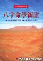 Ba Zi Ming Xue Xin Quan