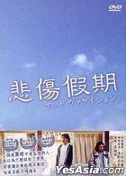 Sad Vacation (DVD) (2-Disc Edition)  (Taiwan Version)