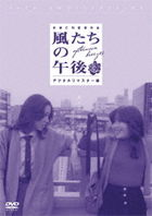 Afternoon Breezes (DVD) (Digitally Remastered Edition) (Japan Version)