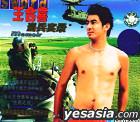 星光伴我行 II - 香港著名影星 王合喜 當兵實錄 (VCD) (中國版)