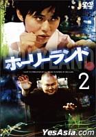Holyland Vol.2 (Japan Version)