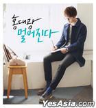 Hong Dae Kwang Mini Album Vol. 1 + Poster in Tube