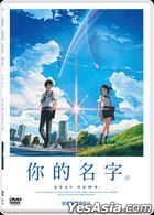 Your Name. (2016) (DVD) (English Subtitled) (Hong Kong Version)