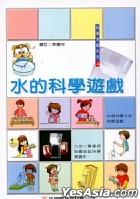 Shui De Ke Xue You Xi