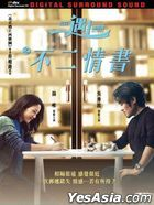 Book of Love (2016) (DVD) (English Subtitled) (Hong Kong Version)