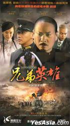 The Brother Hero (H-DVD) (End) (China Version)