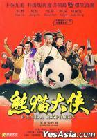 Panda Express (DVD) (China Version)