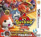 妖怪手錶 Busters 赤貓團 (3DS) (日本版)