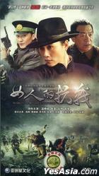 Woman's Resistance War (H-DVD) (End) (China Version)