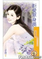 Cai Hua Xi Lie 1135 -  Xiao Sheng Pa Pa Ai2 : Ju Ai Dan Shen Han