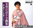 Misora Hibari - Zenkyoku shu DVD Utai tsugareru Eien no Melody -(Japan Version)