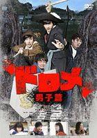 Dorome Boys' Side (Japan Version)