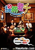 Wise Guys Never Die (Hong Kong Version)