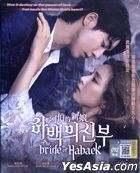 The Bride of Habaek (2017) (DVD) (Ep. 1-16) (End) (English Subtitled) (tvN TV Drama) (Malaysia  Version)