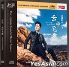 云中飞歌 (HQCDII) (中国版)