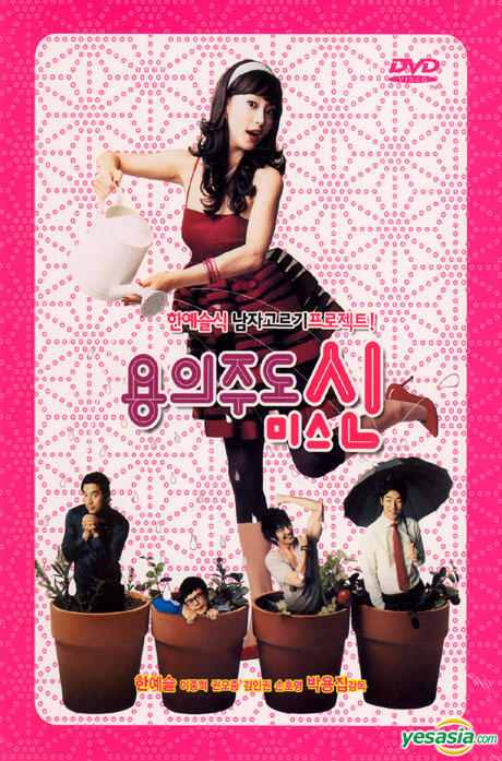 Yesasia Miss Gold Digger Dvd Limited Edition Korea Version Dvd Han Ye Seul Kwon Oh Joong Premier Entertainment Korea Movies Videos Free Shipping North America Site Segway hoverboard gold digging prank gold digger prank 2015. yesasia