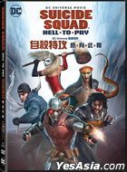 DCU: Suicide Squad: Hell To Pay (DVD) (Hong Kong Version)