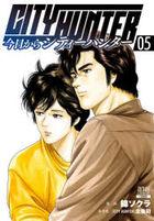 kiyou kara shitei  hanta  5 CITY HUNTER zenon komitsukusu ZENON COMICS 56801 14