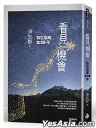 Kan Jian Ji Hui : Wo Zai Pian Xiang15 Nian