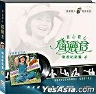 Teresa Teng Nan You Ji Nian Pian [4]