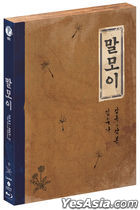 Mal-Mo-E: The Secret Mission (Blu-ray) (Full Slip Postcard Limited Edition) (Korea Version)