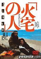Kataku no Hito (Japan Version)