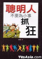 Cong Ming Ren Bu Yao Wei Xiao Shi Zhua Kuang
