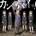 Anime Cute Executive Officer Character Song Album Kanbai! (Japan Version)