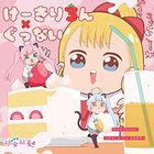 Anime Cute Executive Officer Character Song Album Cake Riron / Gunnai (Japan Version)