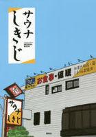 sauna shikiji ofuishiyaru butsuku sauna shikiji OFFICIAL BOOK