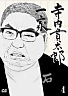 TERAUCHI KANTARO IKKA 4 (Japan Version)