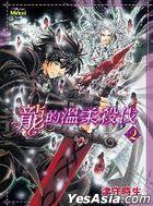 Yasashii Ryuu no Koroshikata (Vol. 2) (Novel)