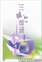 San Han Yin Yuan