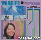Qian Yan Wan Yu (Reissue Version)