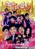 Inbound Troubles (DVD) (End) (English Subtitled) (TVB Drama)