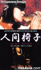 Ningen Isu (Japan Version)