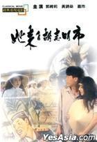 Vietnamese Lady (DVD) (Taiwan Version)