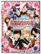 櫻蘭高校男公關部 (電影) (DVD) (韓國版)