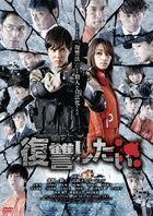 Get My Revenge! (DVD) (Normal Edition)(Japan Version)