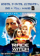 Race To Witch Mountain (DVD + micro SD Set) (DVD) (Japan Version)