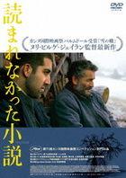 THE WILD PEAR TREE (DVD) (Japan Version)