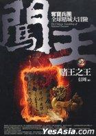 The Chinese Gambling Of National Treasure 2