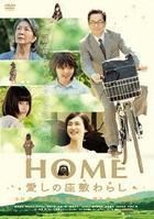 Home: Itoshi no Zashiki Warashi (DVD) (Japan Version)