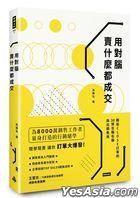 Yong Dui Nao  Mai Shi Mo Du Cheng Jiao  Qing SongCLOSE Ding Dan De30 Tiao Zuo Nao You Nao Huan Wei Xiao Shou Shu