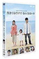24 Hour Television Special Drama 2011 - Ikiteru Dake de Nankurunaisa (DVD) (Japan Version)
