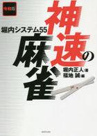 shinsoku no ma jiyan horiuchi shisutemu gojiyuugo horiuchi shisutemu 55