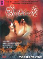 Gun Gun Hong Chen (DVD) (End) (Taiwan Version)